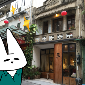ときめき台湾【台南・オシャレすぎるカッフェ】の画像