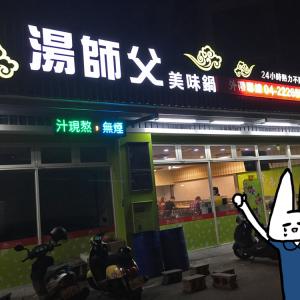 ときめき台湾【24時間ひとり鍋】の画像