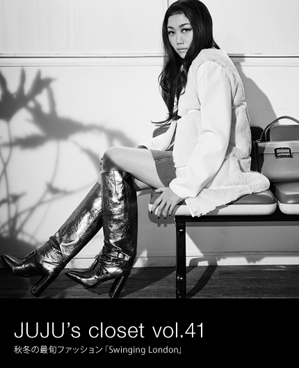 秋冬の最旬ファッション「Swinging London」/JUJU's closet vol.41