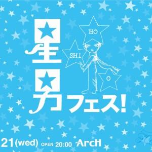 星男フェス!☆in ArcH 2016.9.21の画像