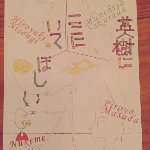 新井英樹トリビュートグループ展の画像