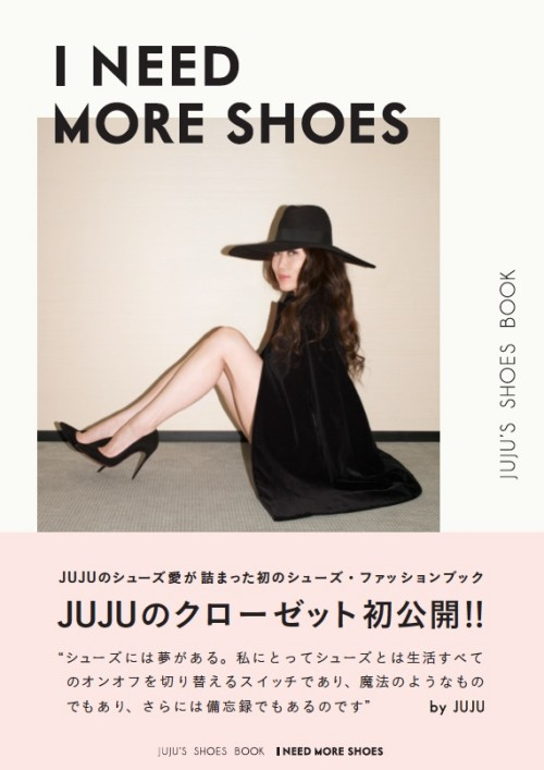JUJU's shoes book 表紙