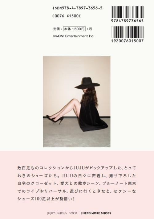 JUJU's shoes book 表4