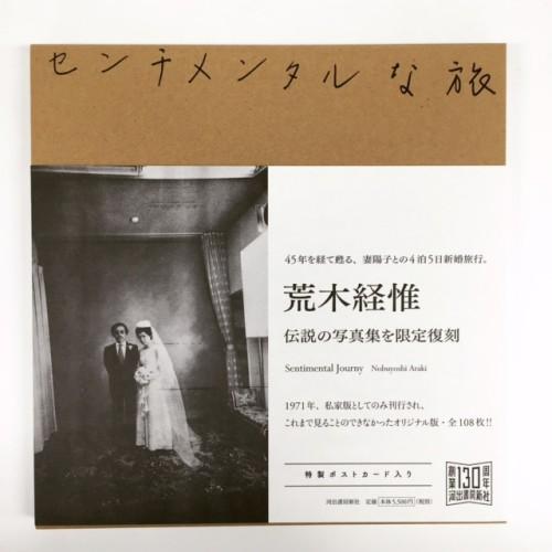 センチメンタルな旅/荒木経惟の画像