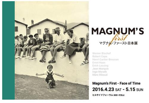 日本初公開! 伝説の写真展「マグナム・ファースト日本展」の画像