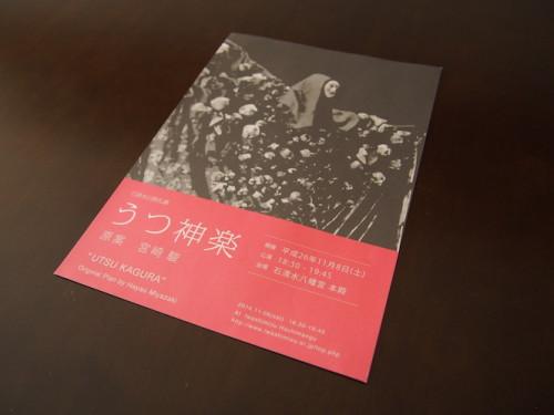 神がかり! 宮崎駿の『うつ神楽』を訪ねて南信州への画像
