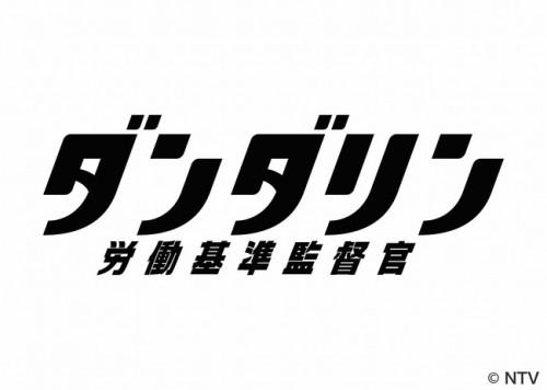 日テレドラマ「ダンダリン」×ゴッホ今泉の画像