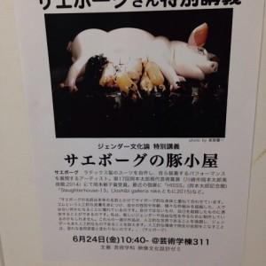 「サエボーグの豚小屋」多摩美術大学ジェンダー文化論特別講義レポートの画像