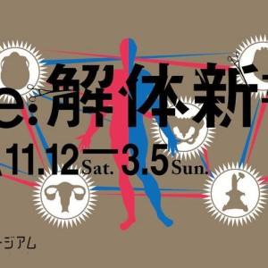 広島・鞆の津ミュージアム次回展『Re: 解体新書』に参加しますの画像