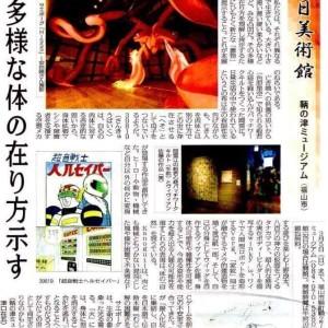 毎日新聞(2月23日付広島版)で紹介されました@鞆の津ミュージアムの画像