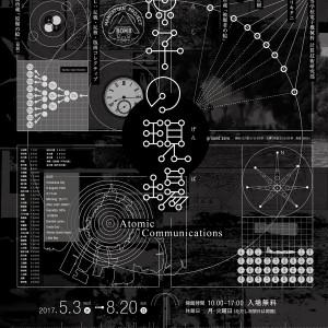 鞆の津ミュージアム自主企画展 『原子の現場』の画像