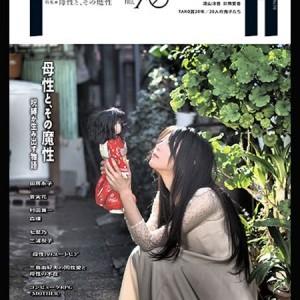 トーキングヘッズ叢書TH No.70に掲載中/「TARO賞20年/20人の鬼子たち」レビューの画像