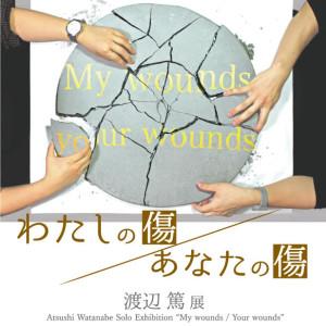 渡辺篤個展「わたしの傷/あなたの傷 」六本木ヒルズA/D GALLERYの画像