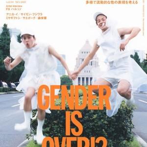 美術手帖11月号「GENDER IS OVER?」特集に掲載の画像