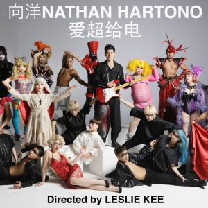 Nathan Hartono 「爱超给电 」directed by Lesliekeeの画像