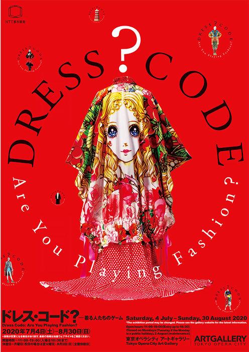 20200703-dresscode_full