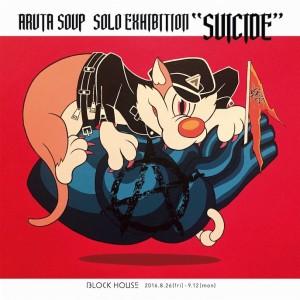 ARUTA SOUP solo Exhibition =SUICIDE=の画像