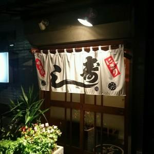 琴寿司@五反田の画像