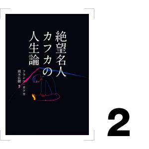 『絶望名人 カフカの人生論』 フランツ・カフカ/著 頭木弘樹/編訳