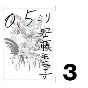 『0.5ミリ』 安藤モモ子/著