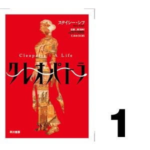 『クレオパトラ』 ステイシー・シフ/著 近藤二郎/監修 仁木めぐみ/訳