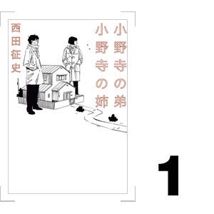 『小野寺の弟・小野寺の姉』 西田征史/著