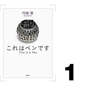 『これはペンです』 円城塔/著