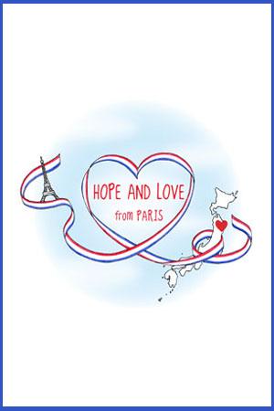 東日本大震災復興のためのチャリティイベント「HOPE and LOVE from Paris」