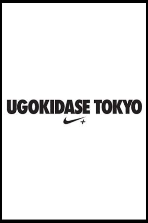 最新のデジタルイノベーションを体験できる「UGOKIDASE STATION」が期間限定OPEN