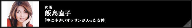 30th anniversary 小泉今日子参上!