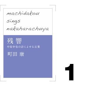『残響 中原中也の詩によせる言葉』 町田康/著