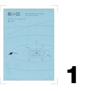 『紙の民』 サルバドール・プラセンシア/著 藤井光/訳