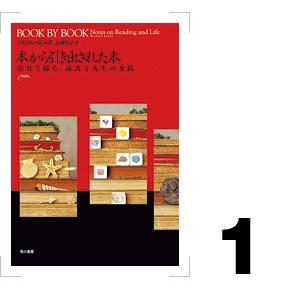 『本から引き出された本』 マイケル・ディルダ/著 高橋知子/訳