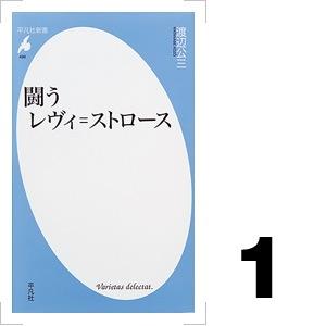 『闘うレヴィ=ストロース』 渡辺公三/著