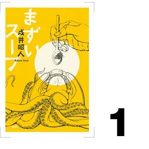 『まずいスープ』 戌井昭人/著