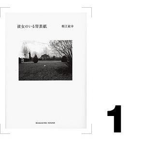 『彼女のいる背表紙』 堀江敏幸/著