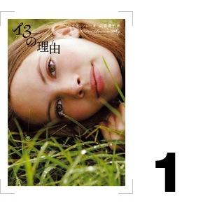『13の理由』 ジェイ・アッシャー/著 武富博子/訳