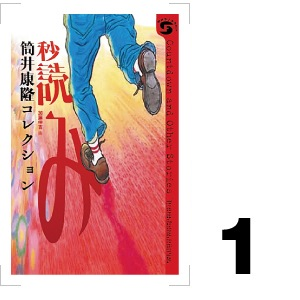 『秒読み』 筒井康隆/作 加藤伸吉/画