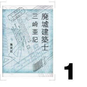 『廃墟建築士』 三崎亜記/著
