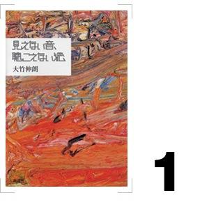 『見えない音、聴こえない絵』 大竹伸朗/著