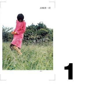 『いつかソウル・トレインに乗る日まで』 高橋源一郎/著