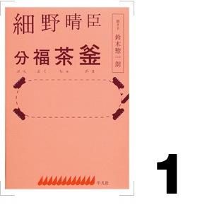 『細野晴臣 分福茶釜』 細野晴臣/著 鈴木惣一朗/聞き手