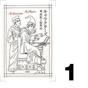 『キャラクターズ』 東浩紀・桜坂洋/共著