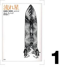 『流れ星』 カレル・チャペック/著 田才益男/訳
