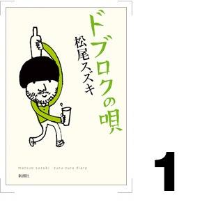 『ドブロクの唄』 松尾スズキ