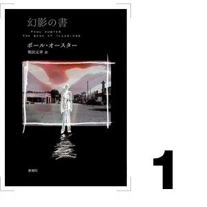 『幻影の書』 ポール・オースター/著 柴田元幸/訳