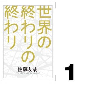 『世界の終わりの終わり』 佐藤友哉/著
