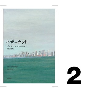 『ネザーランド』 ジョセフ・オニール/著  古屋美登里/訳