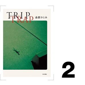 『TRIP TRAP』 金原ひとみ/著