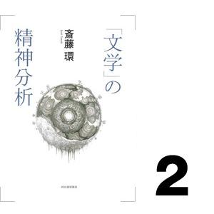 『「文学」の精神分析』 斎藤環/著